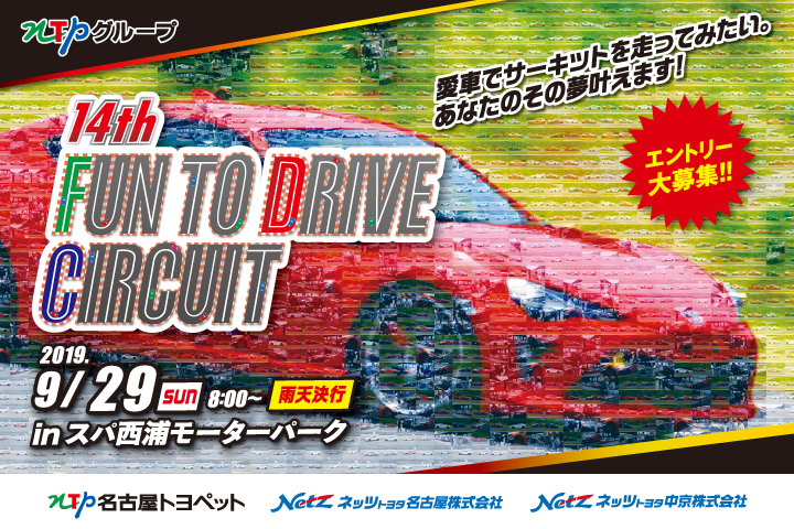 NTPグループ 14th FUN TO DRIVE CIRCUIT